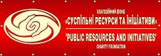 Public Resources and Initiatives Charity Foundation Chernivtsi